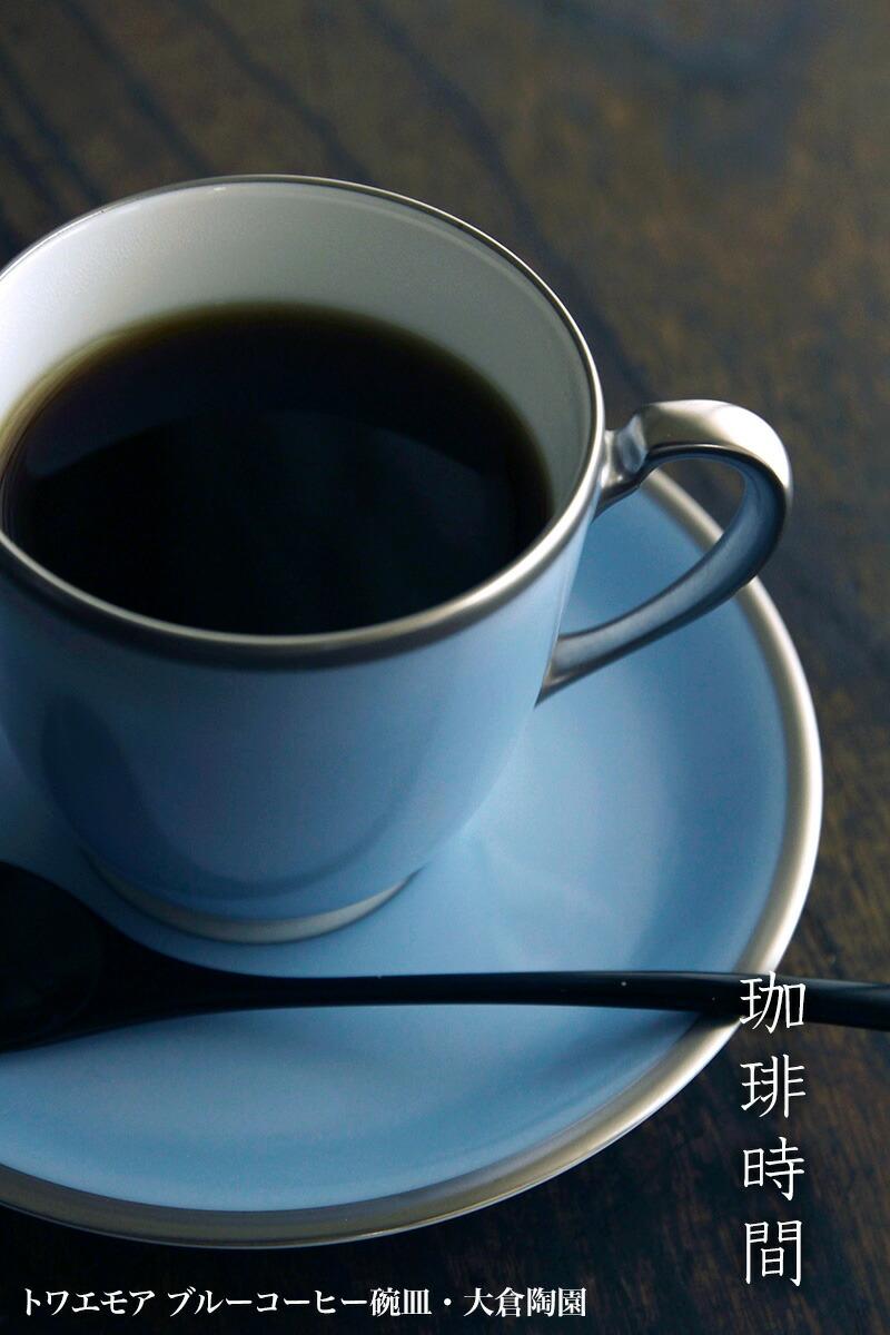 トワエモア ブルーコーヒー碗皿・大倉陶園|和食器の愉しみ・工芸店ようび