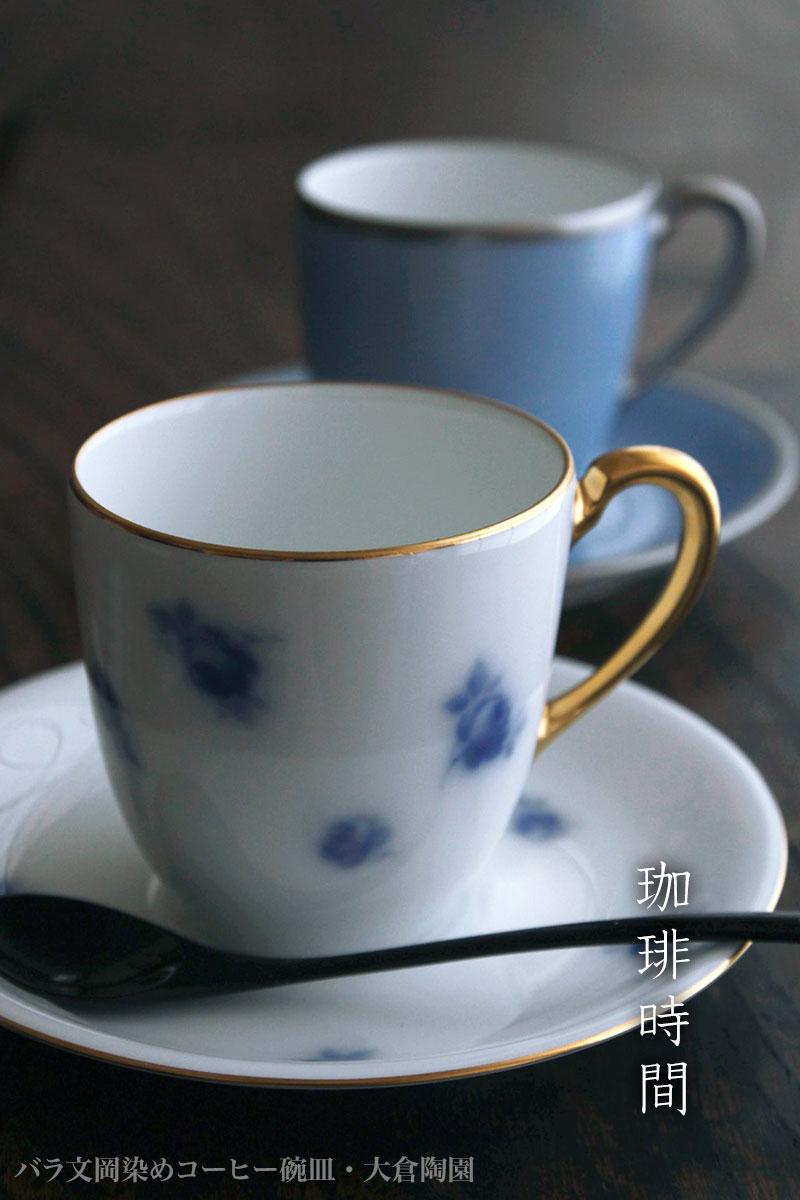 バラ文岡染めコーヒー碗皿・大倉陶園
