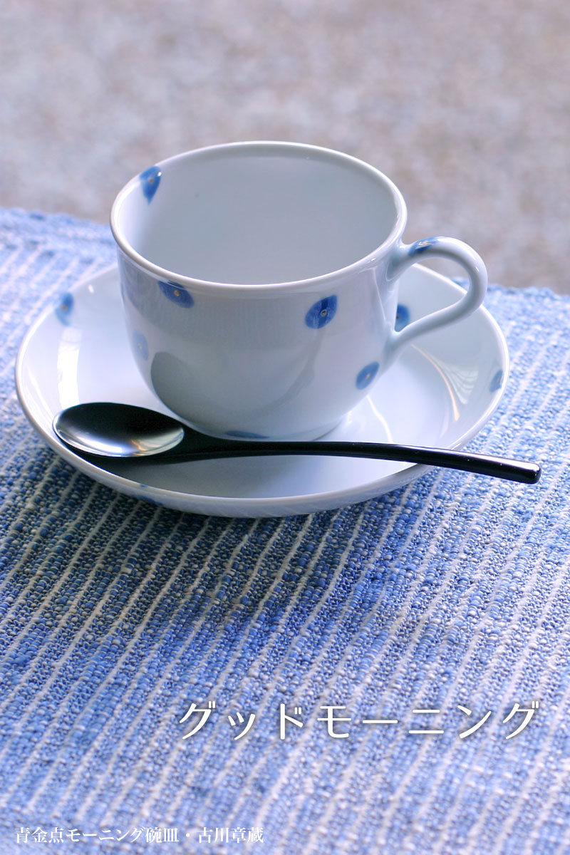 磁器:金点モーニング碗皿・古川章蔵