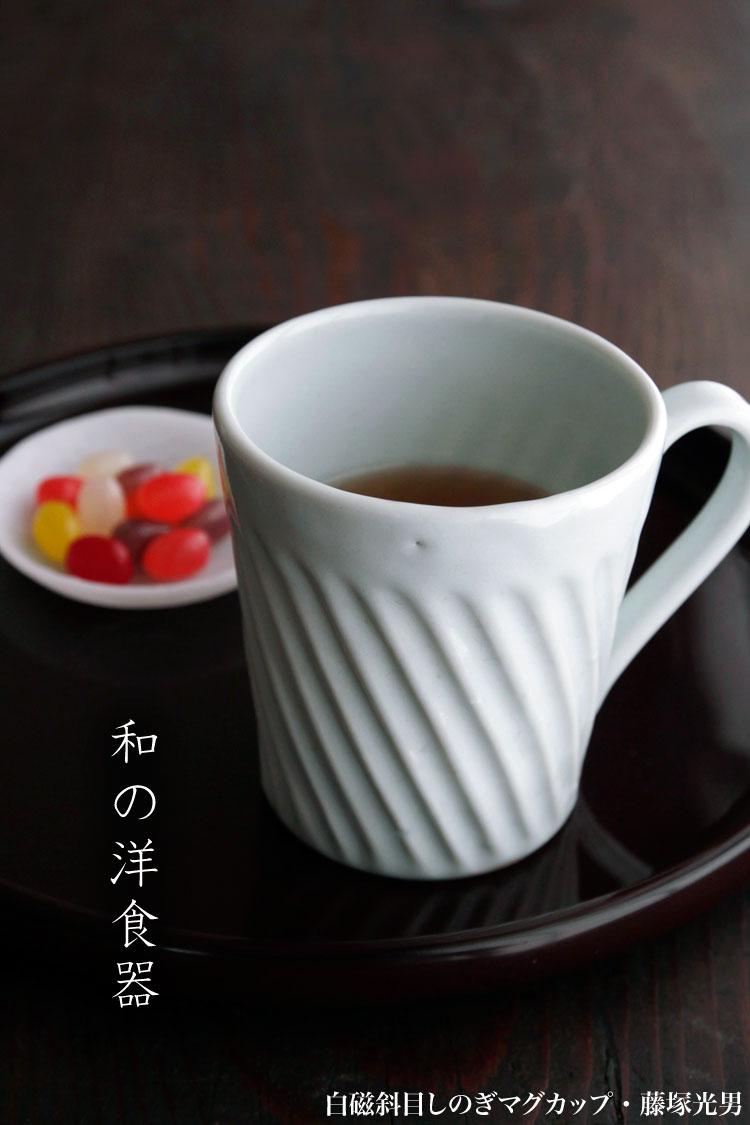 白磁斜目しのぎマグカップ・藤塚光男