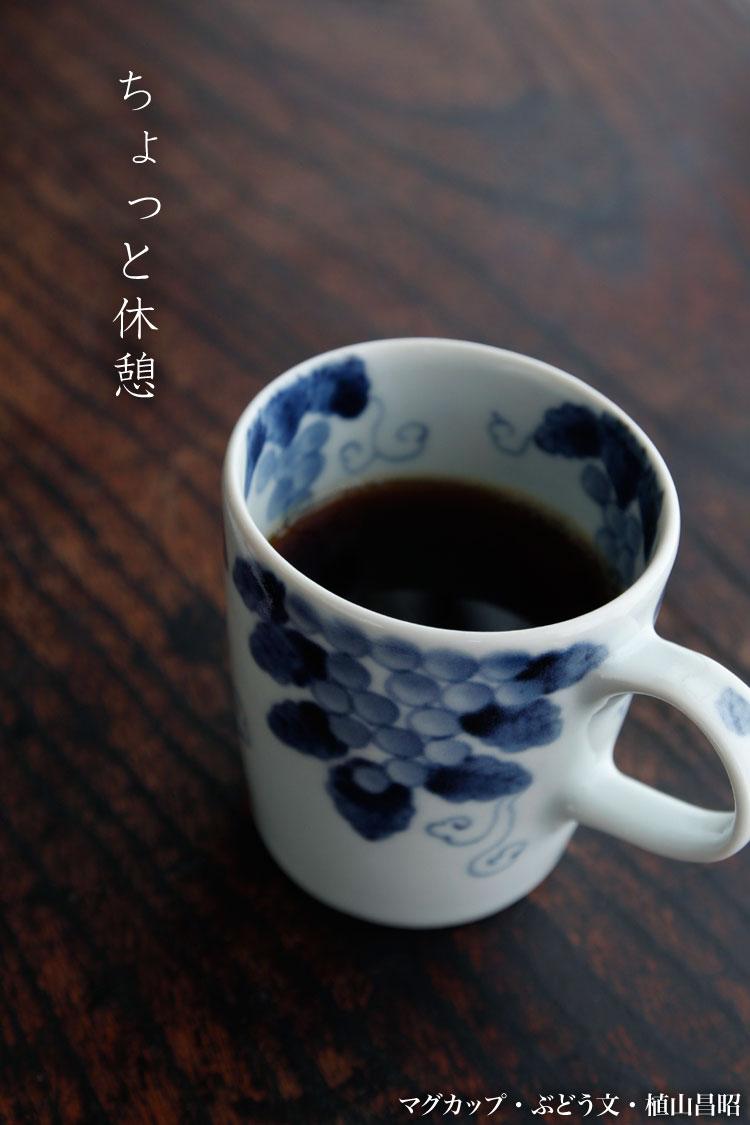 マグカップ・ぶどう文・植山昌昭