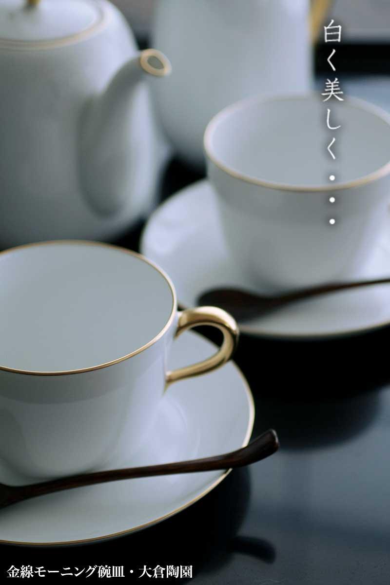 金線モーニング碗皿・大倉陶園|和食器の愉しみ・工芸店ようび