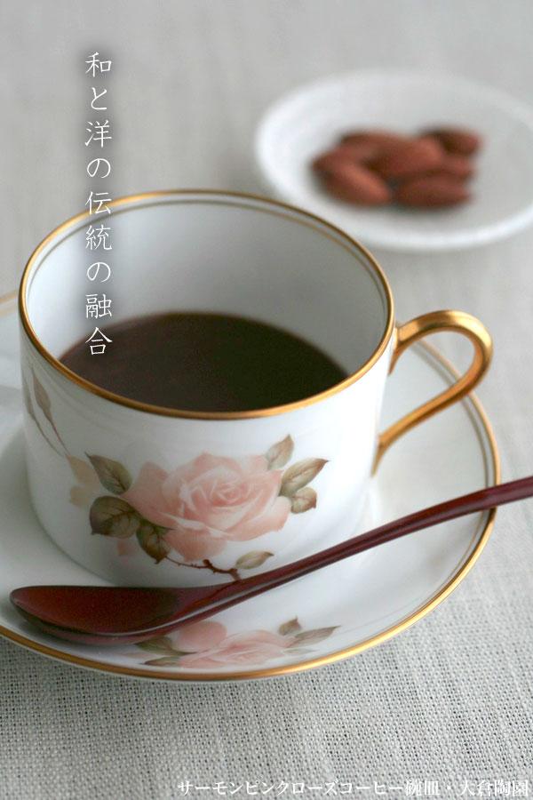 【現品限り!】サーモンピンクローズコーヒー碗皿・大倉陶園
