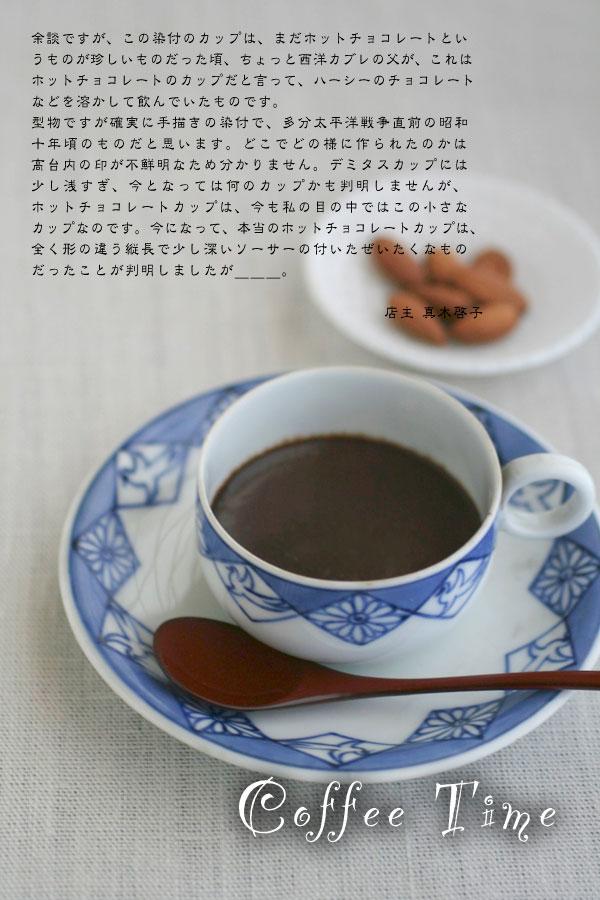 ローズコーヒー碗皿