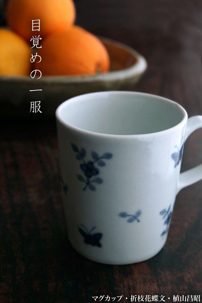 マグカップ・折枝花蝶文・植山昌昭