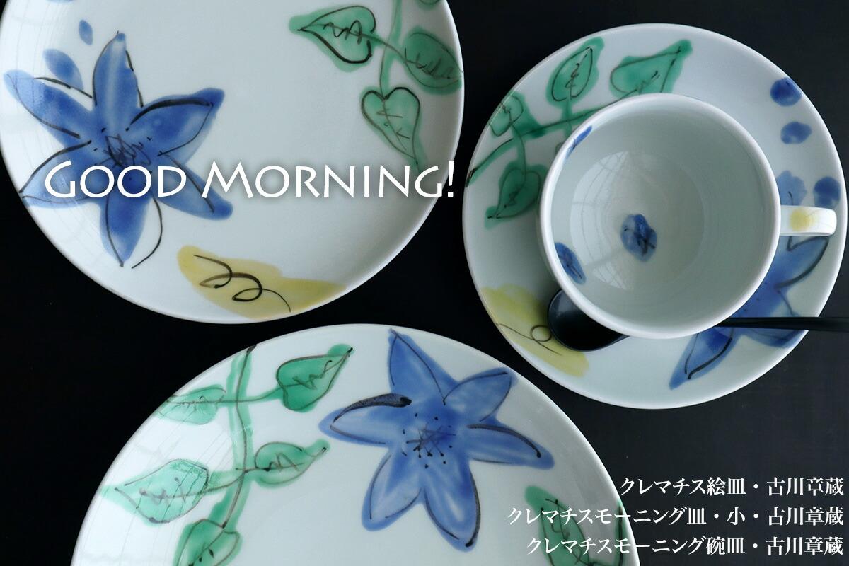 色絵:クレマチスモーニング碗皿・古川章蔵:和食器の愉しみ工芸店ようび