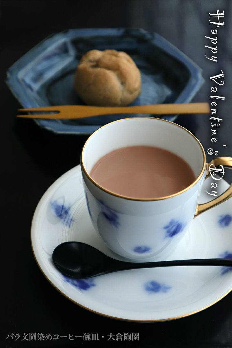 磁器:バラ文岡染めコーヒー碗皿・大倉陶園|バレンタインデー