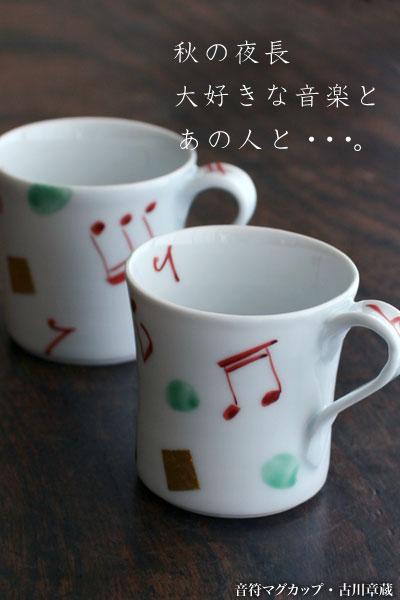 音符マグカップ