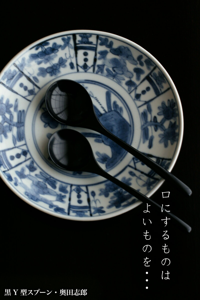 Y型スプーン・奥田志郎