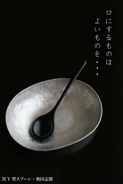 錫まゆ深鉢