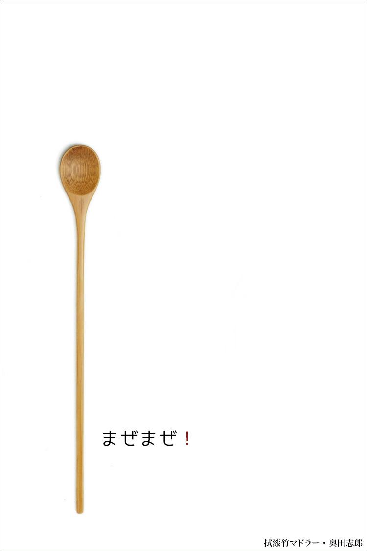 拭漆竹マドラー・奥田志郎
