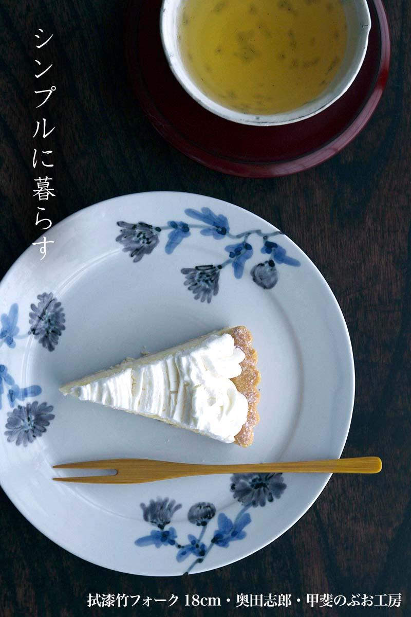 拭漆竹フォーク・奥田志郎・甲斐のぶお工房|和食器の愉しみ・工芸店ようび