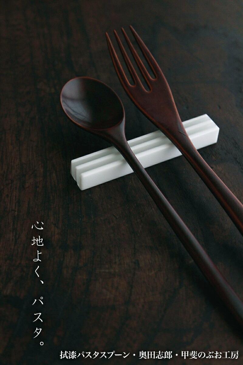 拭漆パスタスプーン・奥田志郎・甲斐のぶお工房|和食器の愉しみ・工芸店ようび