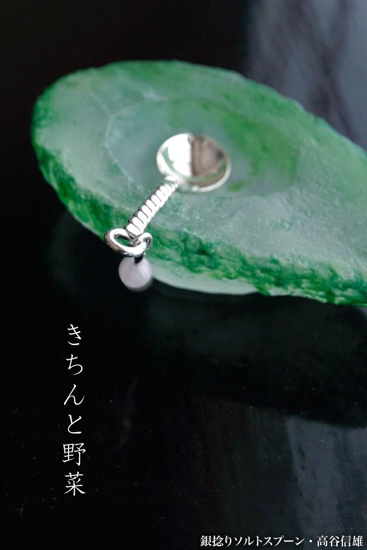 銀捻りソルトスプーン・高谷信雄 和食器の愉しみ・工芸店ようび