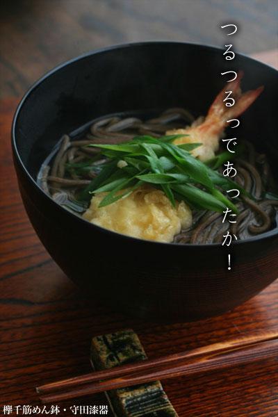 欅千筋めん鉢・守田漆器