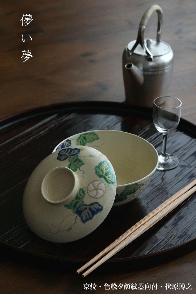 京焼・色色絵夕顔紋蓋向付・伏原博之