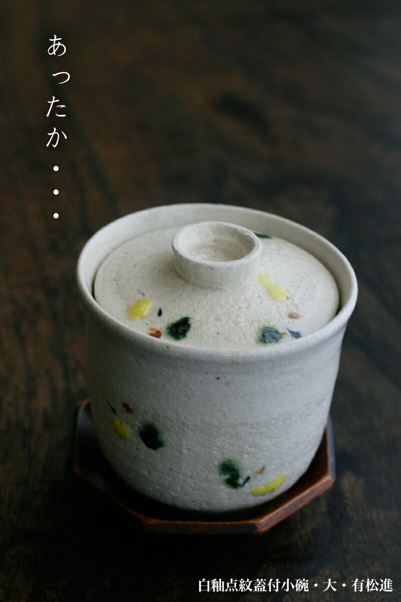 白釉点紋蓋付小碗・有松進|和食器の愉しみ・工芸店ようび