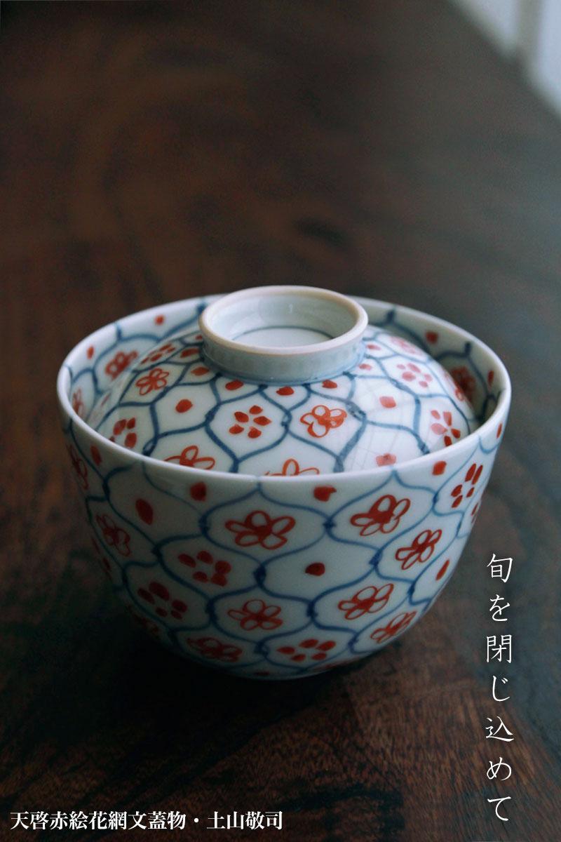 【ごはん茶碗】飯碗|天啓赤絵花網文蓋物・土山敬司