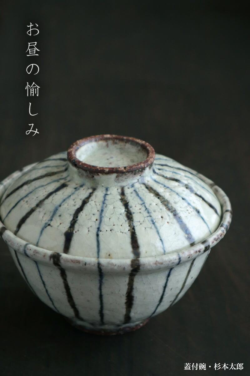 蓋付碗・紫縞・杉本太郎