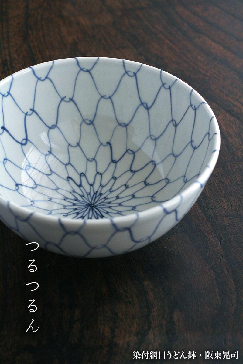 染付網目うどん鉢・阪東晃司