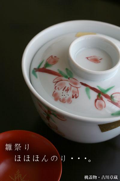 桃蓋物・古川章蔵