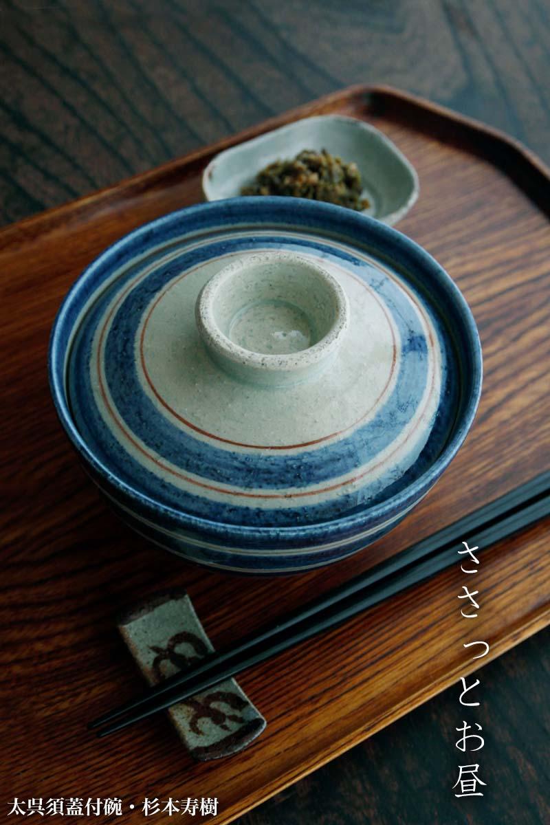 太呉須蓋付碗・杉本寿樹