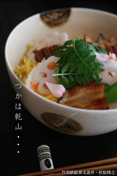 京焼・呉須鉄絵葵文蓋丼