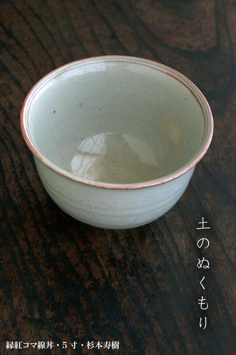 縁紅コマ線丼・5寸 ・杉本寿樹|和食器の愉しみ・工芸店ようび