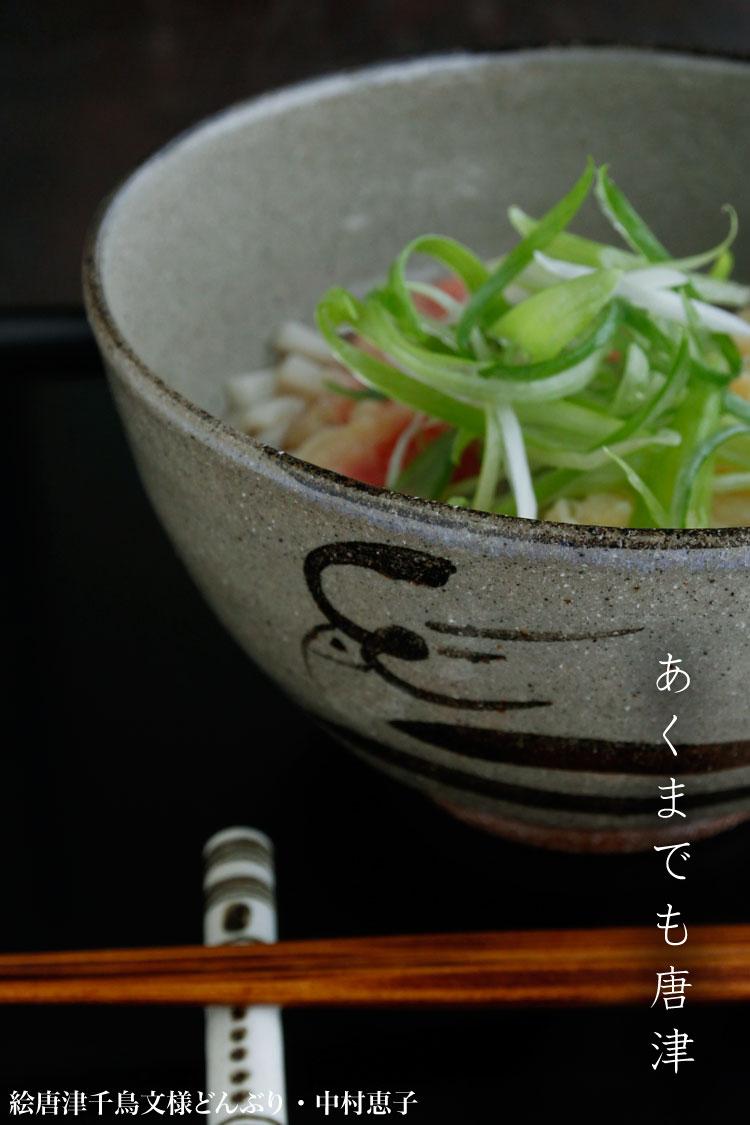 絵唐津どんぶり・中村恵子