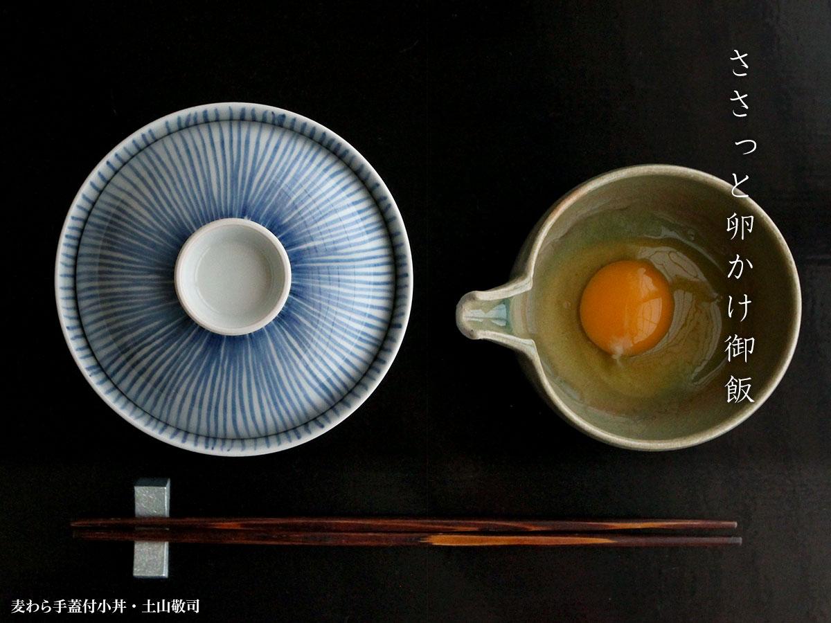 麦わら手蓋付小丼・土山敬司|和食器の愉しみ・工芸店ようび