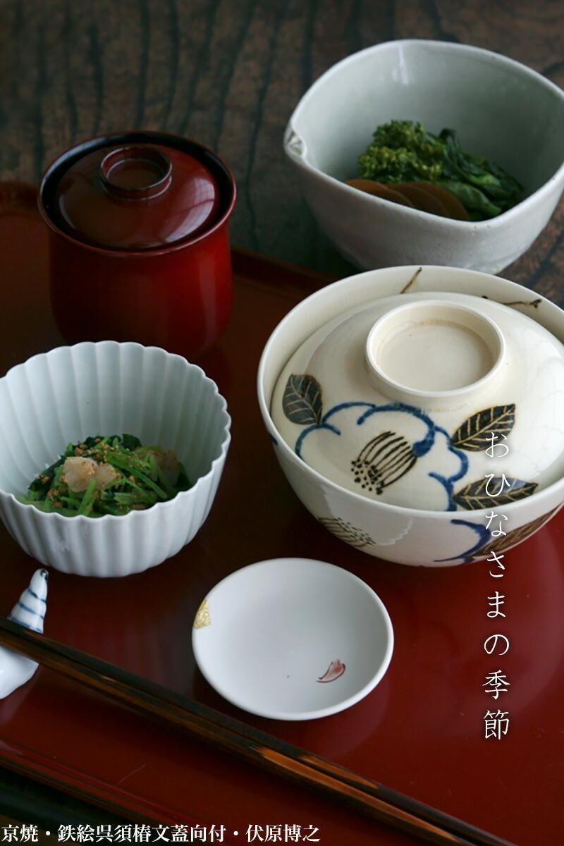 白磁輪花小鉢・碗型・水野克俊:和食器の愉しみ 工芸店ようび