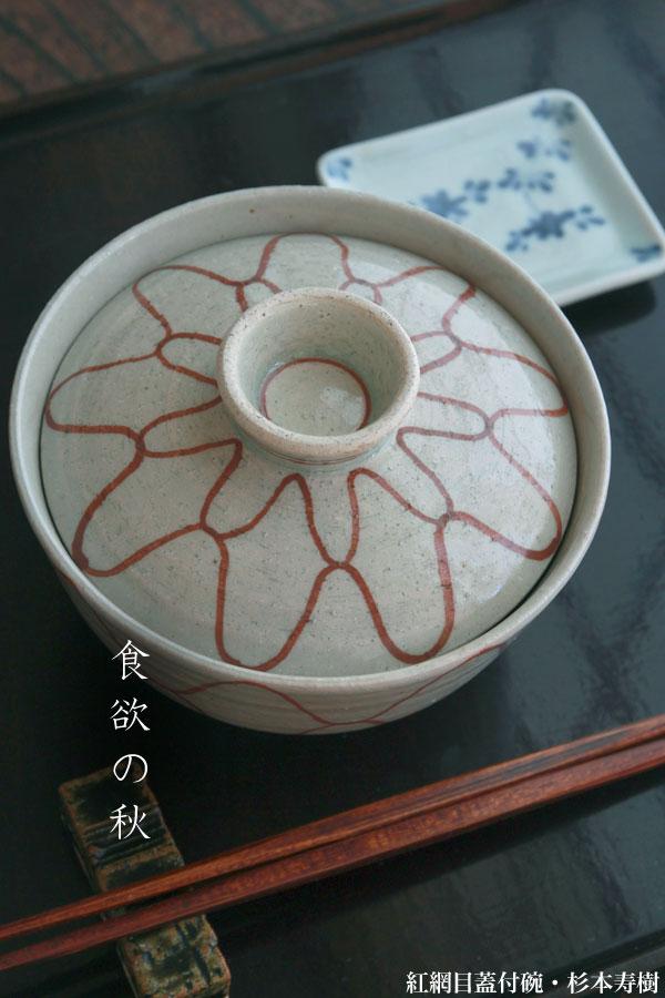 紅網目蓋付碗・杉本寿樹