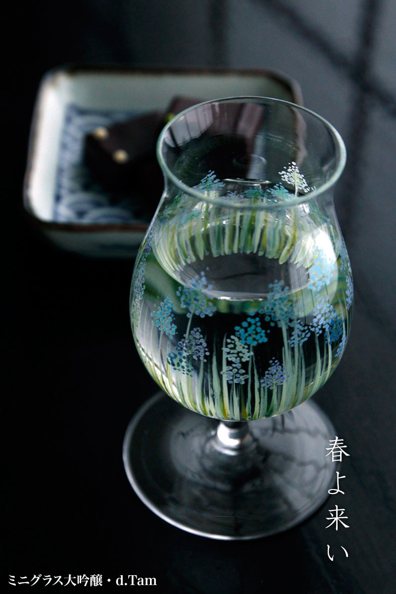 ミニグラス大吟醸・ムスカリ・d.Tam