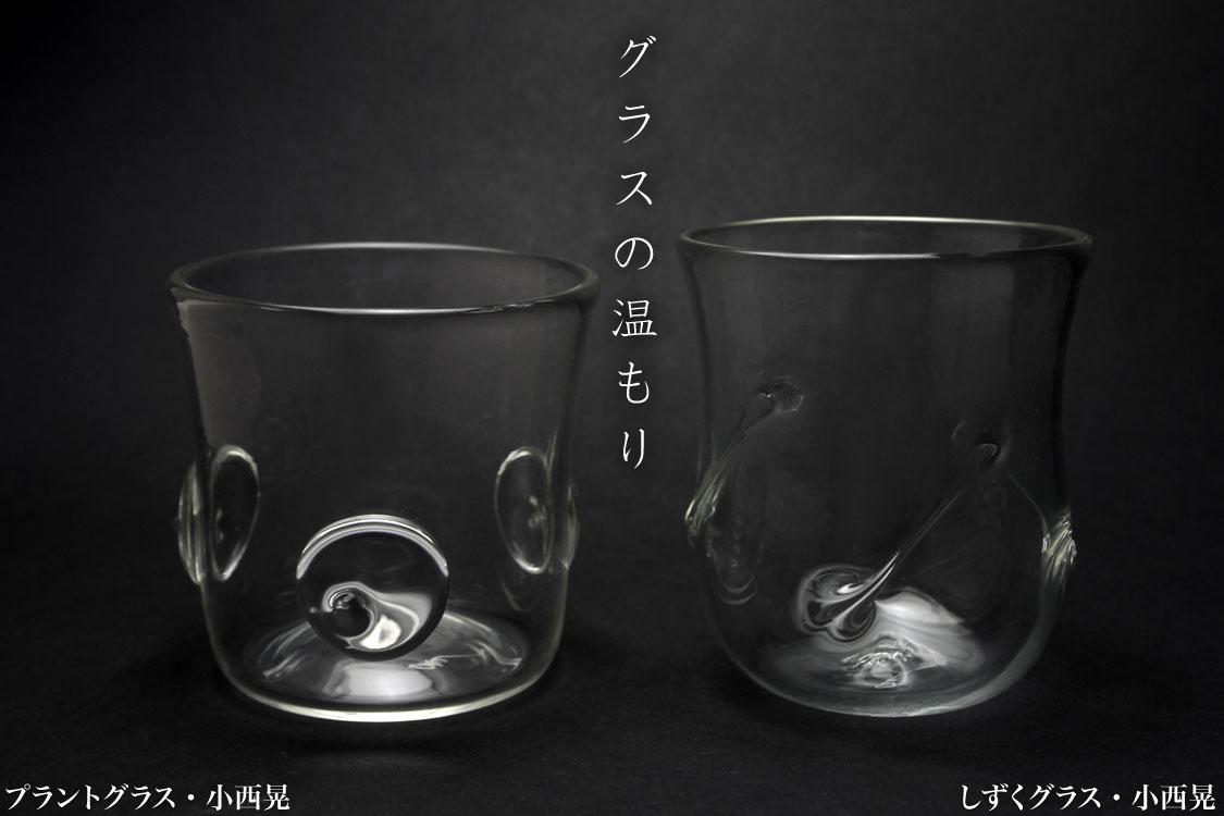 しずくグラス・小西晃