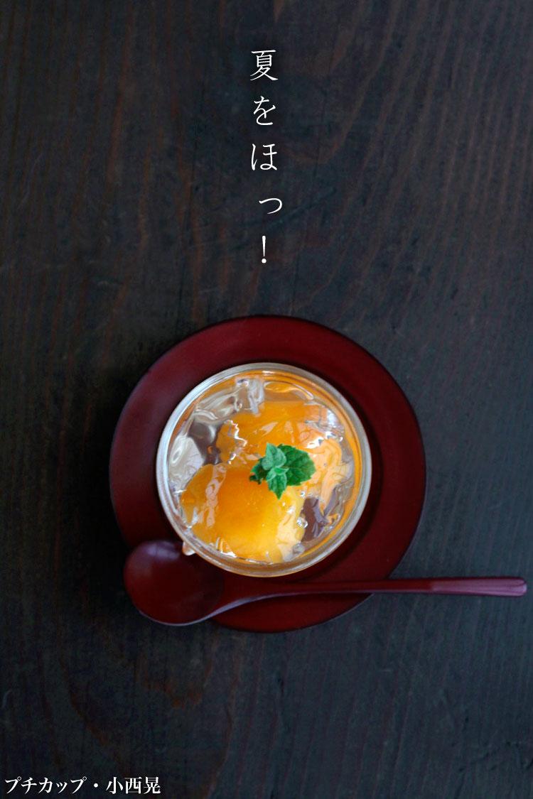 プチカップ・小西晃|和食器の愉しみ・工芸店ようび
