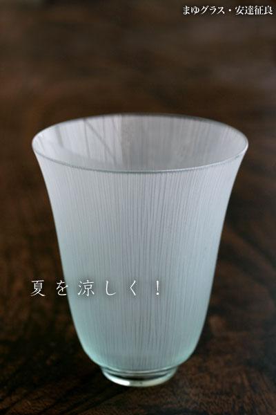 まゆグラス