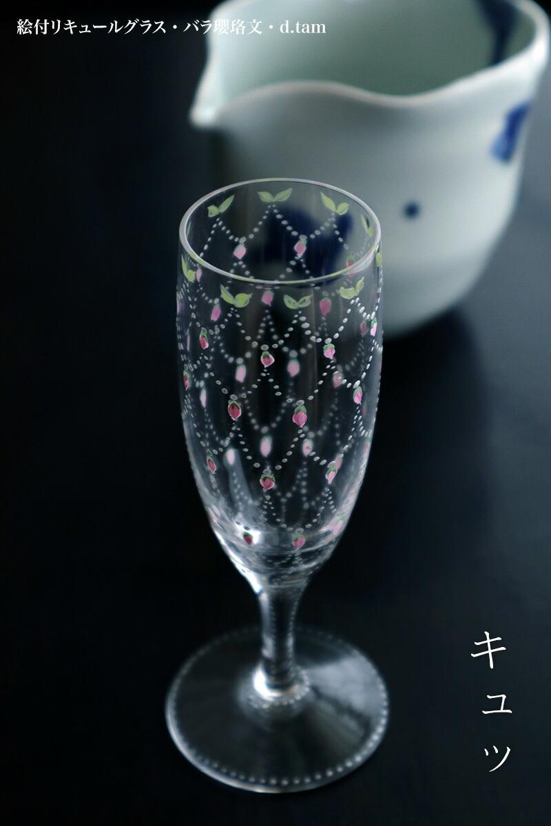 ガラス:絵付リキュールグラス・バラ瓔珞文・d.Tam:和食器の愉しみ工芸店ようび