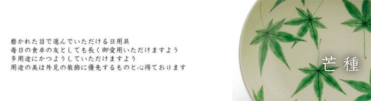 京焼:色絵青もみじ紋鉢・伏原博之・#芒種