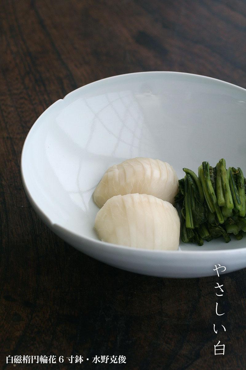 白磁楕円輪花6寸鉢・水野克俊|和食器の愉しみ・工芸店ようび