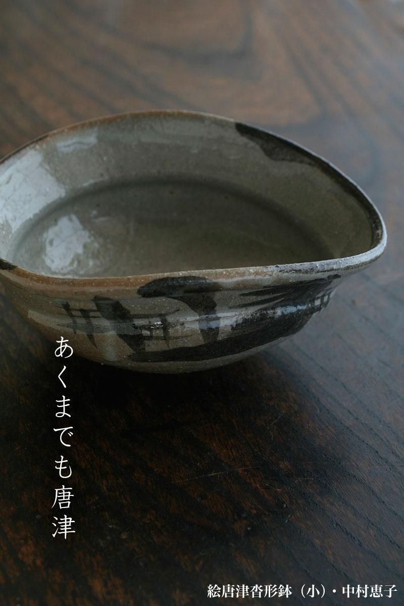 唐津焼:絵唐津沓型鉢・小・中村恵