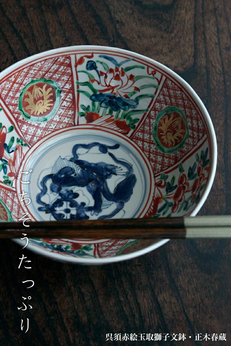 九谷焼:呉須赤絵玉取獅子文鉢・正木春蔵