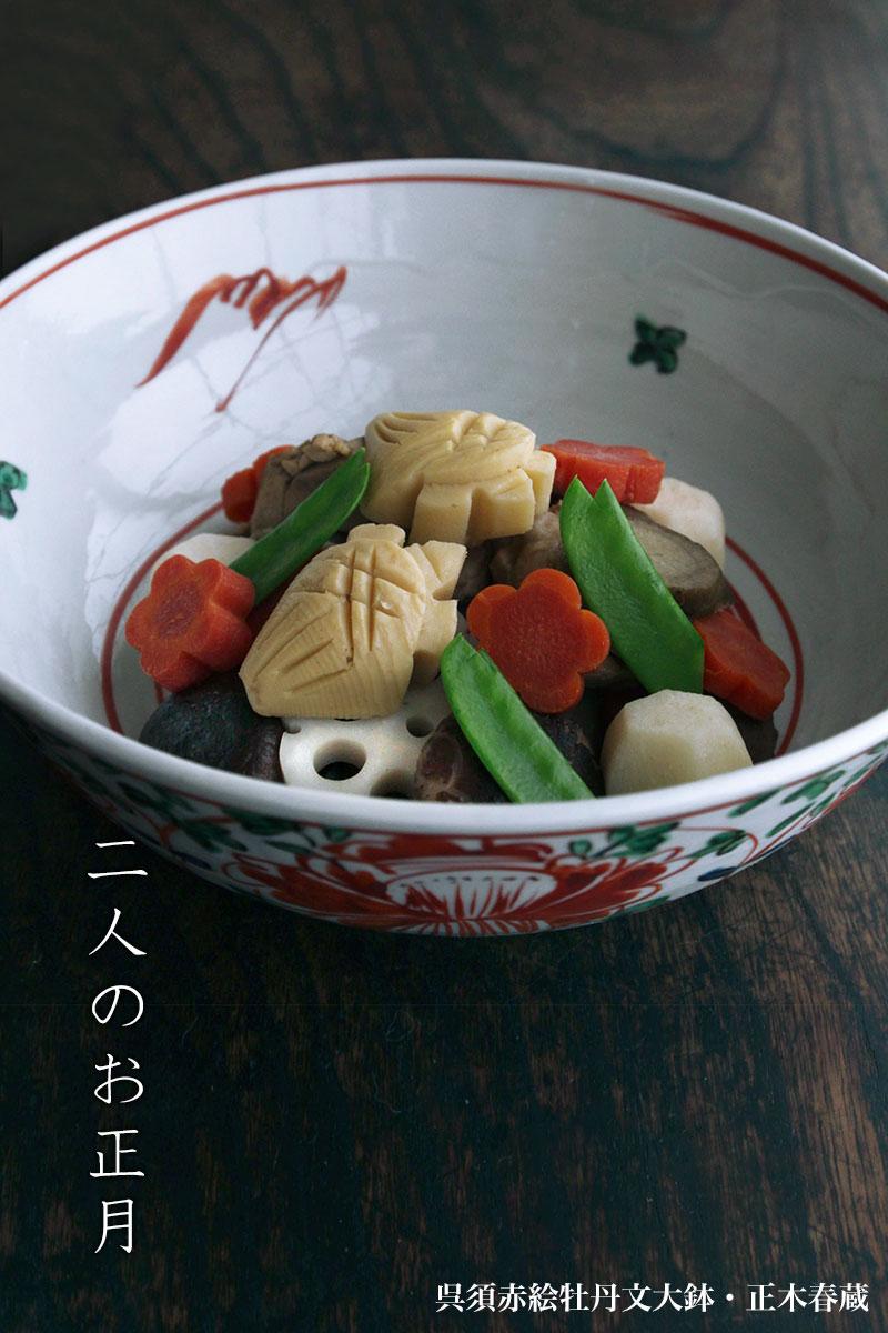 九谷焼:呉須赤絵牡丹文大鉢・正木春蔵
