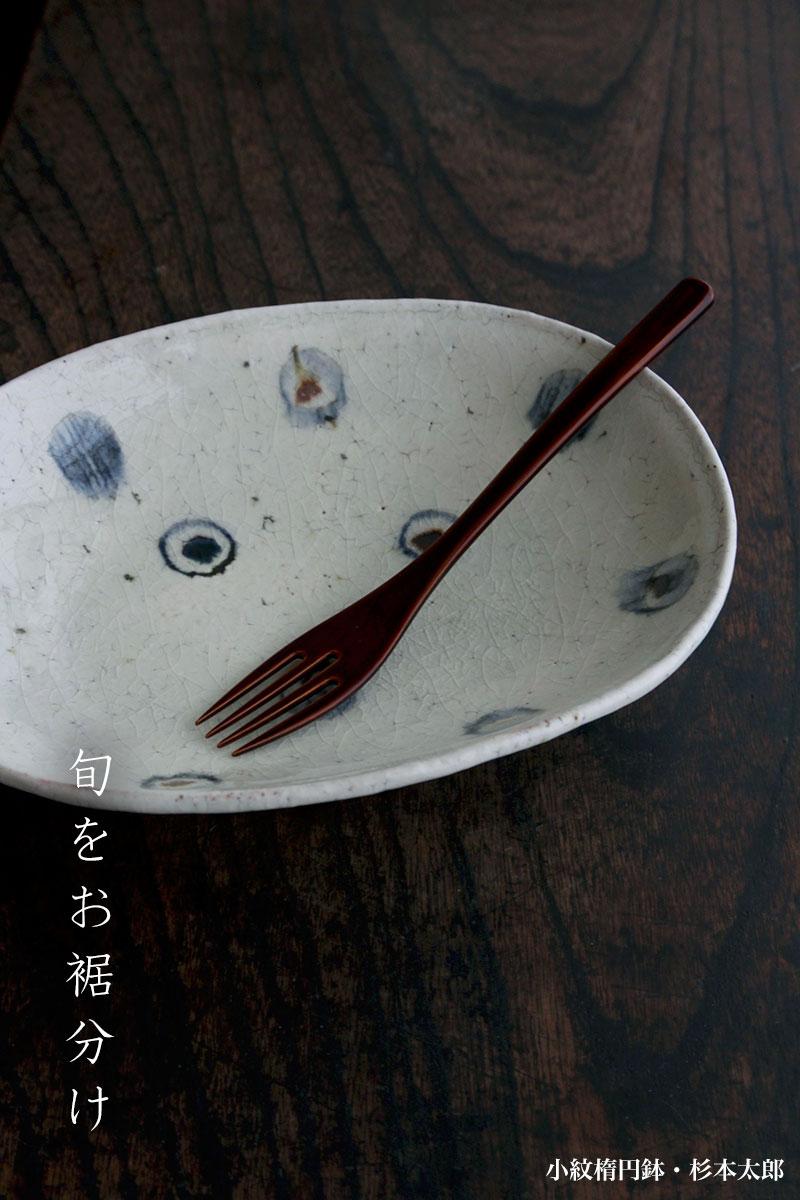 小紋楕円鉢・杉本太郎