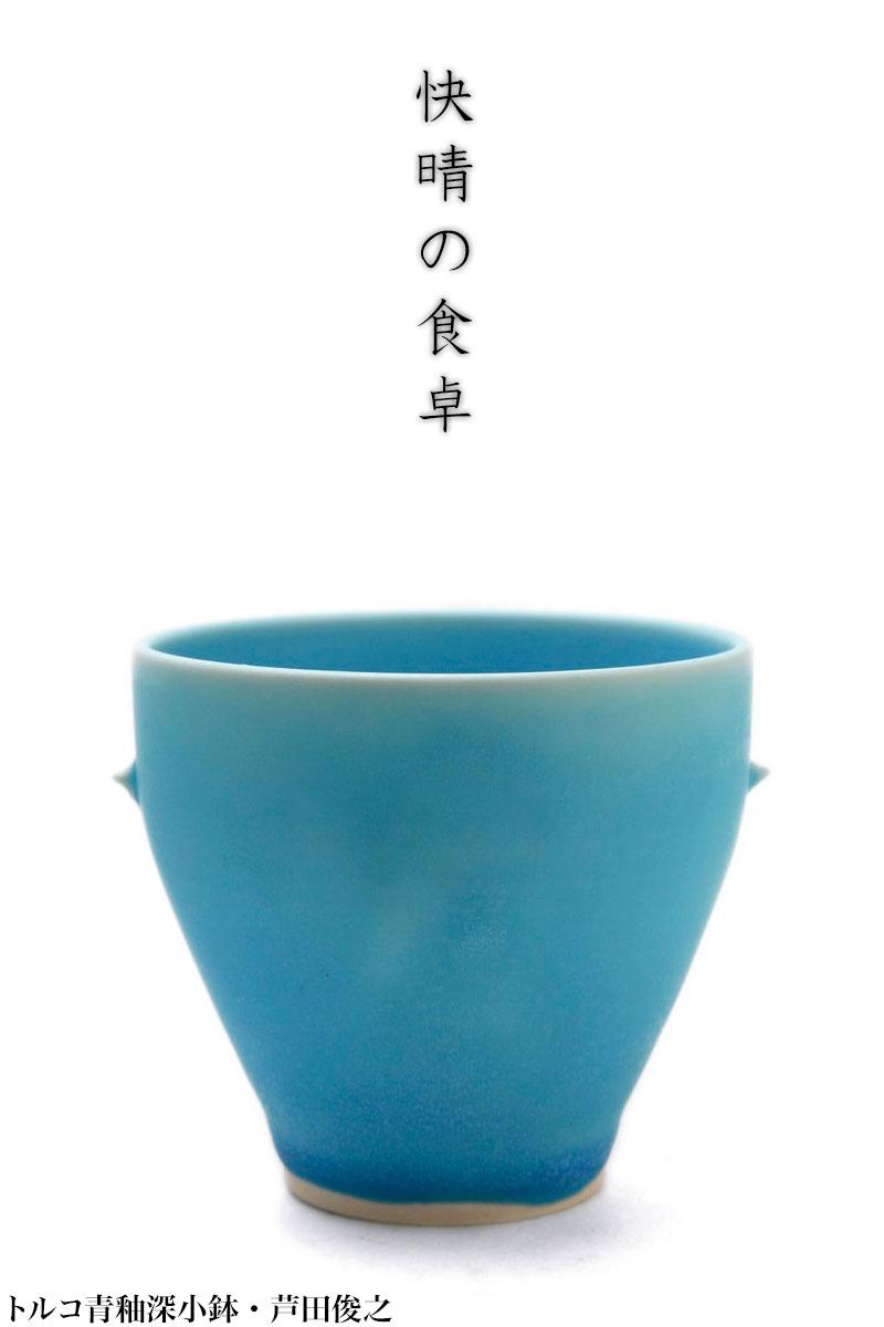 トルコ青釉深小鉢・芦田俊之