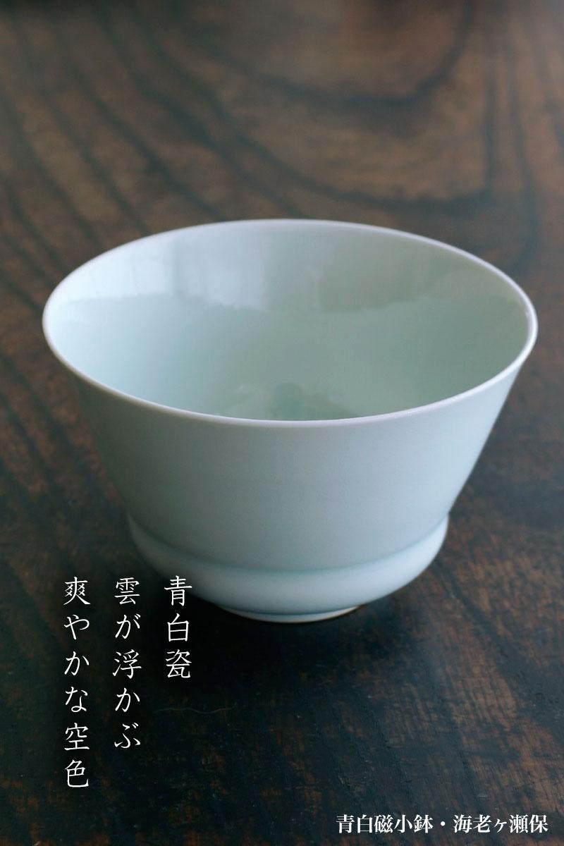青白瓷小鉢・海老ヶ瀬保 和食器の愉しみ・工芸店ようび