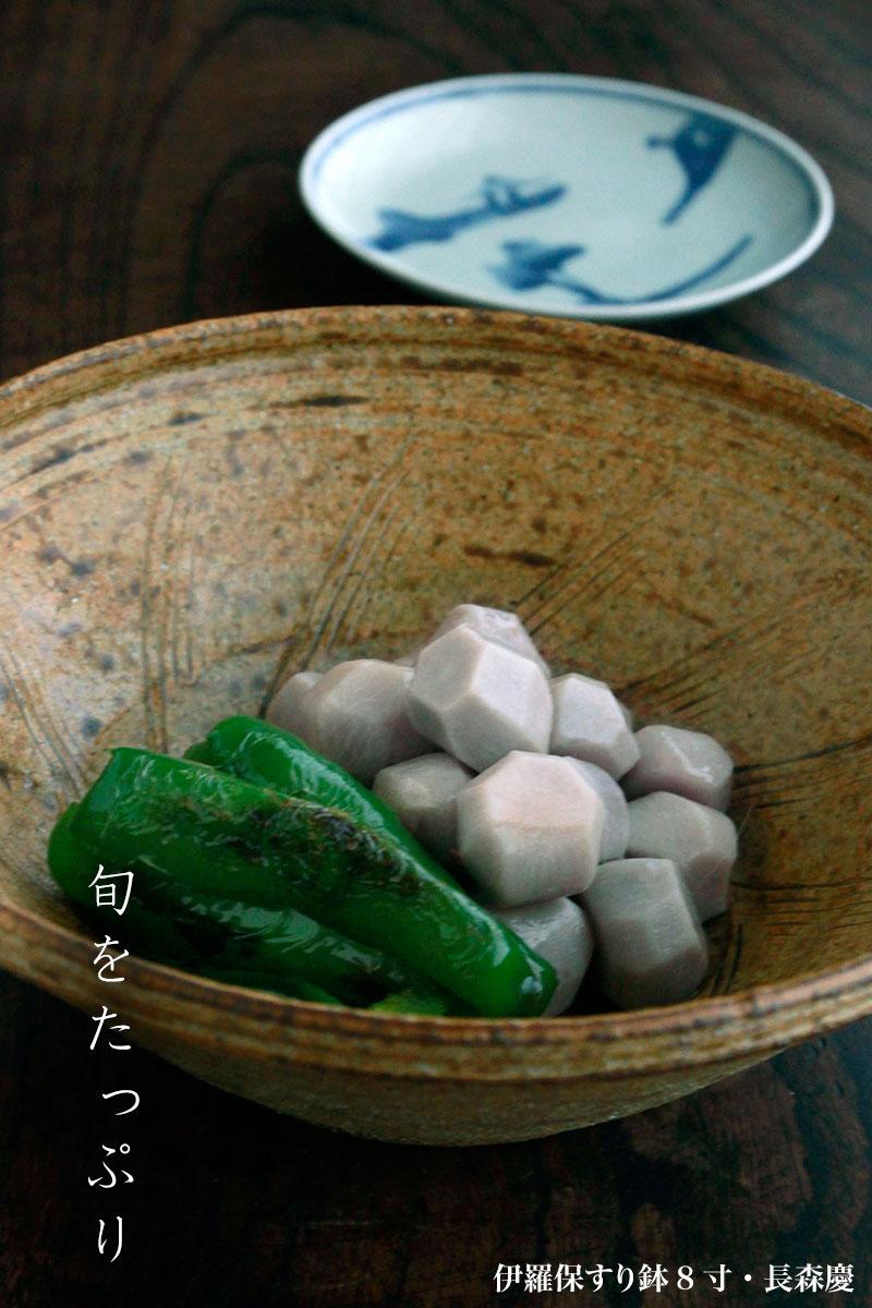 伊羅保すり鉢8寸・長森慶|和食器の愉しみ・工芸店ようび