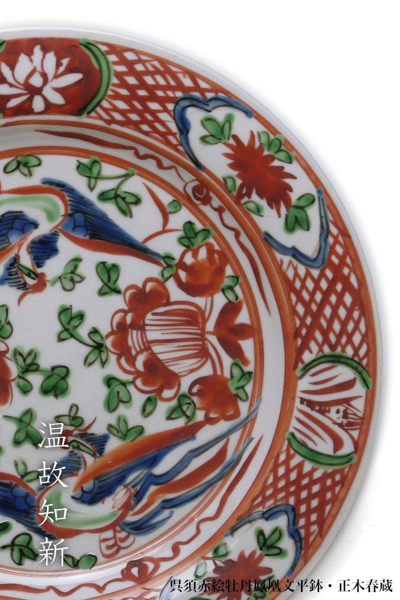 呉須赤絵牡丹鳳凰文平鉢・正木春蔵|和食器の愉しみ・工芸店ようび