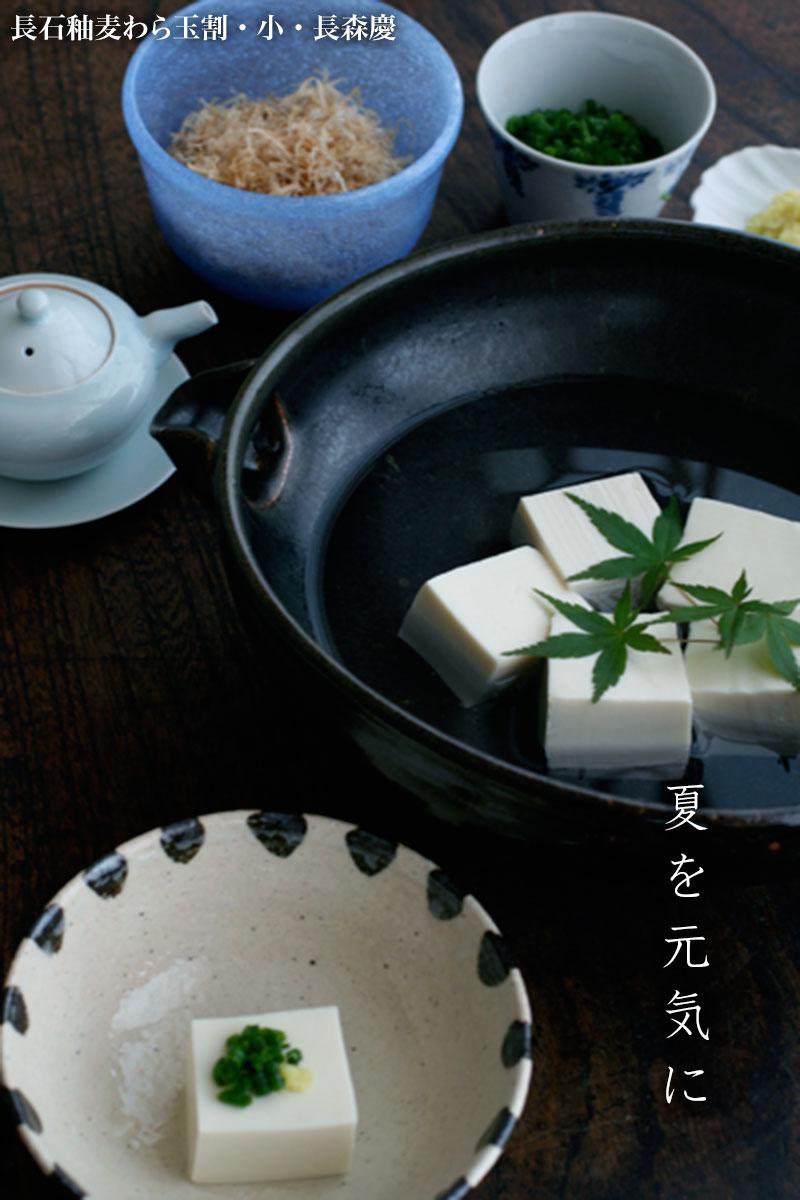 玄釉片口鉢