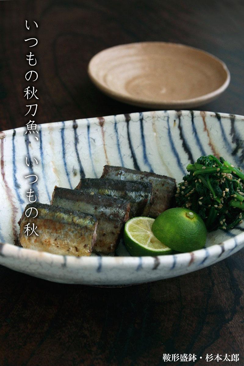 鞍形盛鉢・ 杉本太郎|和食器の愉しみ・工芸店ようび|種々の鉢と取り皿の効用