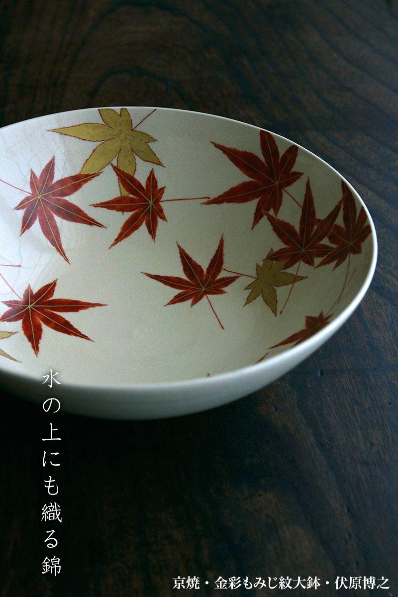 京焼・金彩もみじ紋大鉢